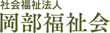 社会福祉法人 岡部福祉会