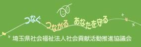 埼玉県社会福祉法人社会貢献活動推進協議会